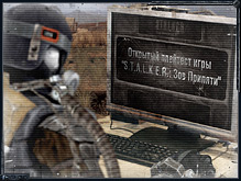 BetaTesting STALKER Call of Pripyat Beta Pripiat